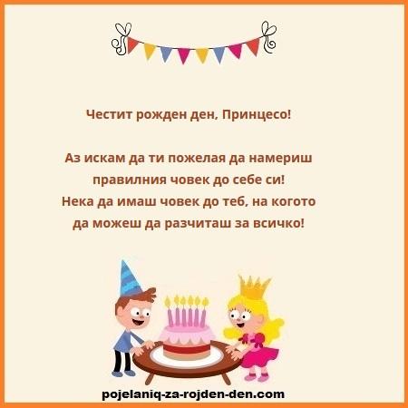 картичка за рожден ден 2