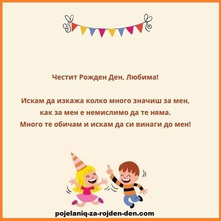 картичка за рожден ден 1