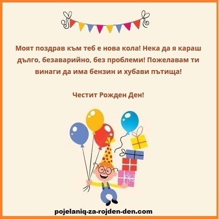 картичка за рожден ден 3