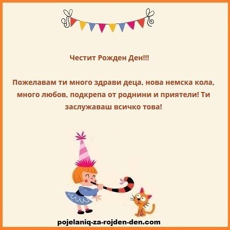 картичка за рожден ден 4