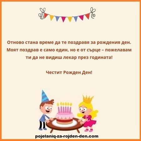 картичка за рожден ден 6