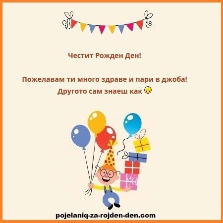 картичка за рожден ден 7